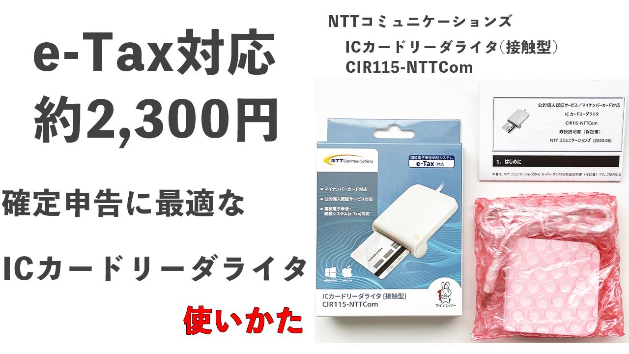 Ic ライタ リーダ nttcom カード 接触型 ICカードリーダライタ